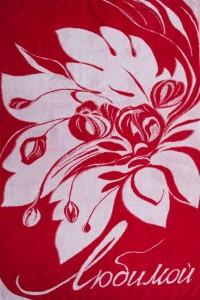 """Полотенце """"Любимой"""" махра (принт, цвет красный)"""